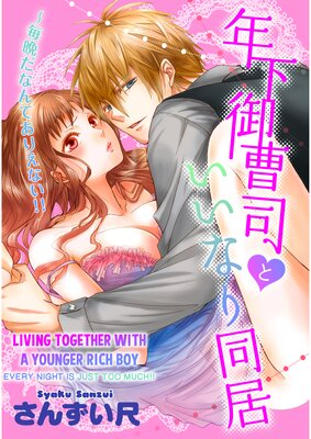 Living Together with a Younger Rich Boy -Every Night Is Just Too Much!!- (21)