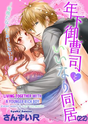 Living Together with a Younger Rich Boy -Every Night Is Just Too Much!!- (22)