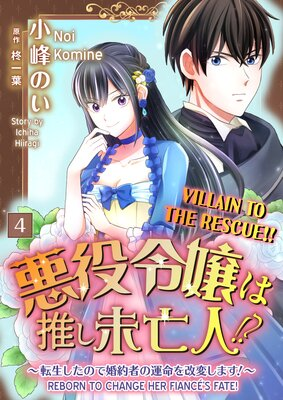 Villain To The Rescue! -Reborn To Change Her Fiance's Fate!- (4)
