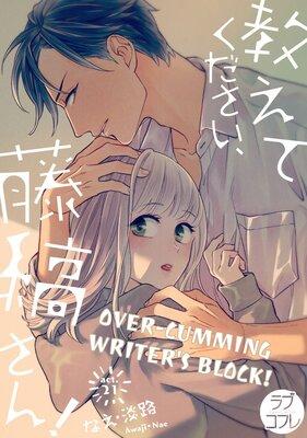 Over-Cumming Writer's Block (21)