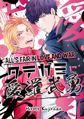 All's Fair In Love And War (3)