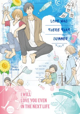 Love Was There That Summer [Plus Bonus Page and Digital-Only Bonus]