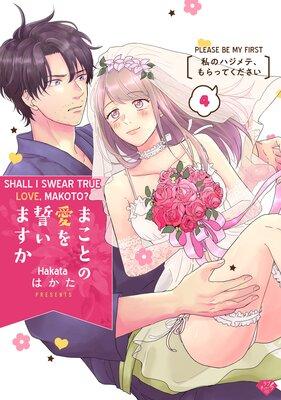 Shall I Swear True Love, Makoto? -Please Be My First- (4)