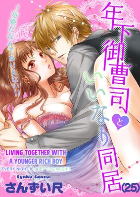 Living Together with a Younger Rich Boy -Every Night Is Just Too Much!!- (25)