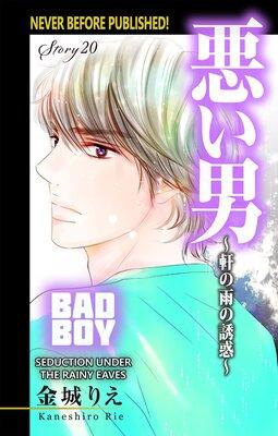Bad Boy -Seduction Under the Rainy Eaves- (20)