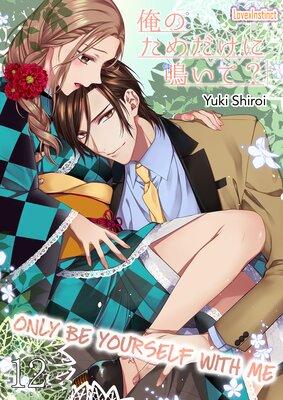 Eishi Tsuji Doesn't Do Love (1)