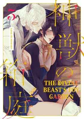 The Divine Beast's Toy Garden (5)