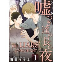 The Liar's Long Night -Love Drunk: Continued-