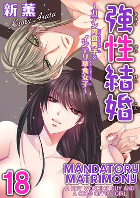 Mandatory Matrimony -A Hot Working Guy and a Cold Office Girl- (18)
