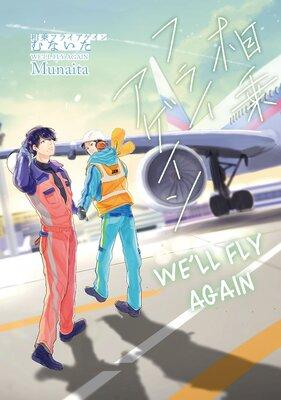 We'll Fly Again [Plus Bonus Page and Digital-Only Bonus]