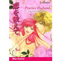 [Sold by Chapter]Practice Husband