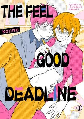 The Feel-good Deadline