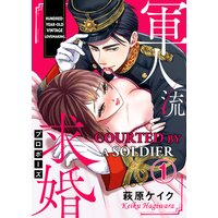 Courted by a Soldier -Hundred-Year-Old Vintage Lovemaking-