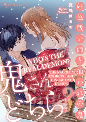 Who's the Real Demon? -The Naughty Exorcist and His Captive Demon- (5)
