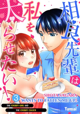 Shota Sagara Wants To Fatten Me Up! -The Chubby Girl And The Chubby Chaser-
