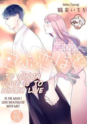 To Ninja Love Is to Ninja Live -Is the Man I Love Infatuated with Me?- (15)