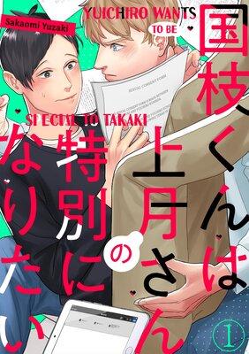 Yuichiro Wants to be Special to Takaki