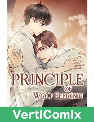 Principle of Wolf Feeding[VertiComix]