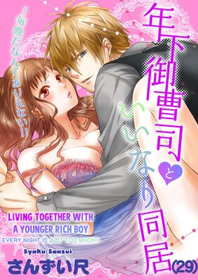 Living Together with a Younger Rich Boy-Every Night Is Just Too Much!!- (29)