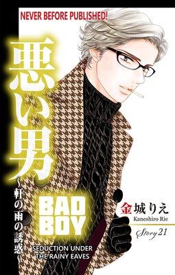 Bad Boy-Seduction Under the Rainy Eaves- (21)