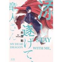 Stay With Me, My Dear Dragon [Plus Renta!-Only Bonus]