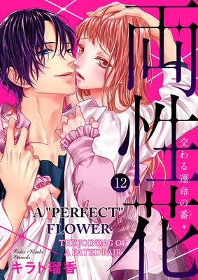 """A """"Perfect"""" Flower -The Joining of a Fated Pair-"""