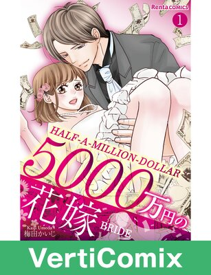 Half-A-Million-Dollar Bride [VertiComix]