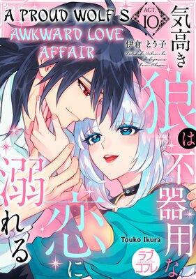 A Proud Wolf's Awkward Love Affair (10)