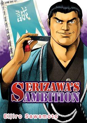 Serizawa's Ambition