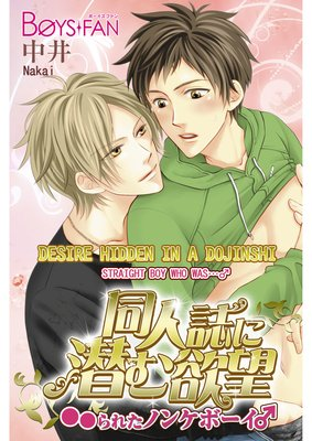 Desire Hidden in a Dojinshi: Straight Boy Who Was...