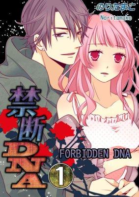Forbidden DNA - A Society Where Sex is Forbidden