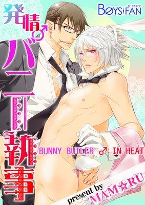 Bunny Butler in Heat