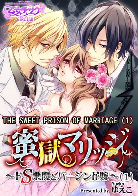 The Sweet Prison of Marriage