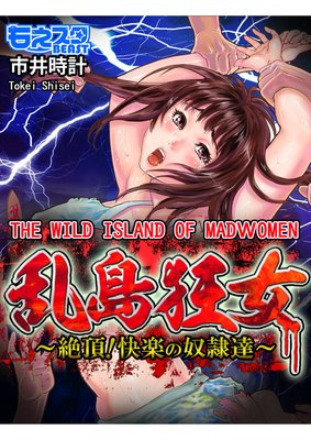 The Wild Island of Madwomen