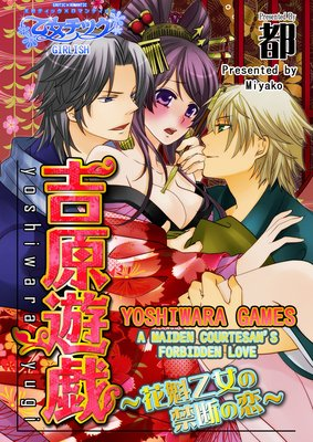 Yoshiwara Games -A Maiden Courtesan's Forbidden Love-