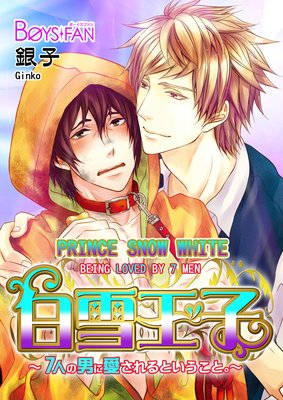 Prince Snow White -Being Loved by 7 Men.-
