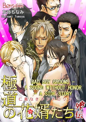 Bad Boy Grooms -A Sound Without Honor- A Side Story