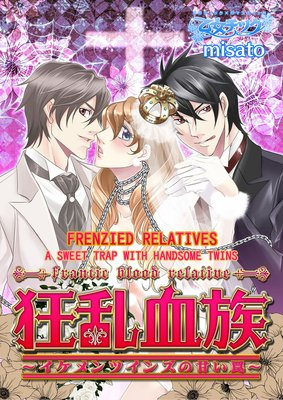 Frenzied Relatives -A Sweet Trap with Handsome Twins-