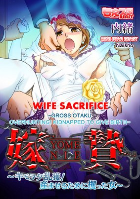 Wife Sacrifice -Gross Otaku Overhunting! Kidnapped to Give Birth-
