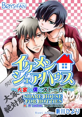 Share House for Hotties -Me, My Landlord, And His Stalker-