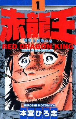 Red Dragon King