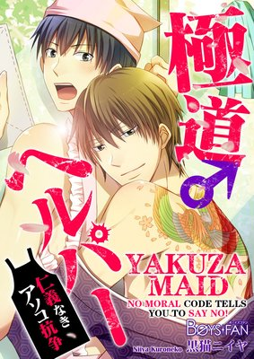 Yakuza Maid - No Moral Code Tells You to Say No!