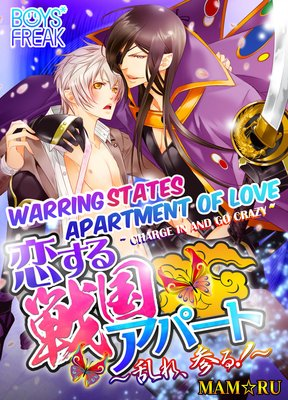 Warring States Apartment of Love - Charge in and Go Crazy -