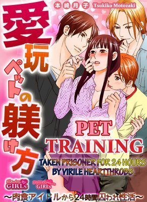 Pet Training -Taken Prisoner for 24 Hours by Virile Heartthrobs-