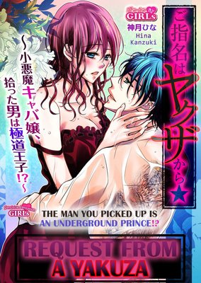 Request from a Yakuza -The Man You Picked up Is an Underground Prince!?-