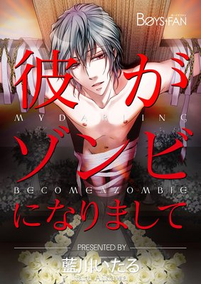 My Darling Become a Zombie