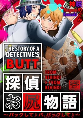 The Story of a Detective's Butt -From Behind! F-From Behind!-