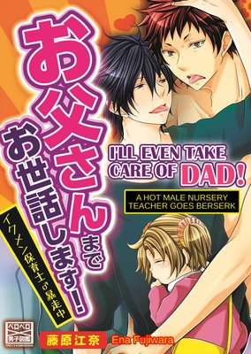 I'll Even Take Care of Dad! A Hot Male Nursery Teacher Goes Berserk