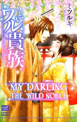 My Darling the Wild Noble