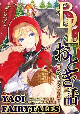 "Yaoi Fairytales - Imaginary Tales for Young Females ""Little Red Ridinghood"" Little Red Riding Hood and the Big Bad Wolf"